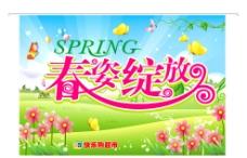 春姿绽放快乐购吊旗图片