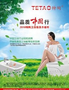 特陶卫浴品质中国行图片