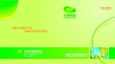 食品公司画册封面