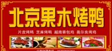 北京果木烤鸭图片