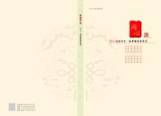 企业文化设计封面图片