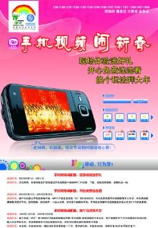 移动 G3手机闹新春图片
