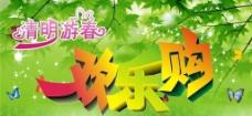 清明節購物海報圖片