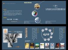 文化传媒公司画册图片