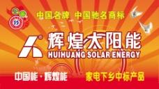 辉煌太阳能 舞台背景图片
