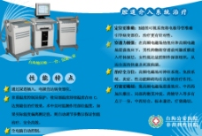 医疗 腔道介入系统图片
