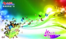 蝶舞时尚图片