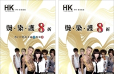 HK美髮DM圖片
