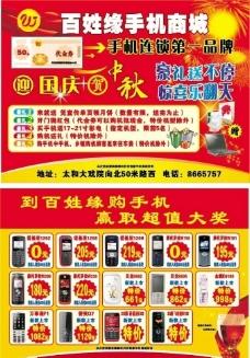 手机商场彩页图片