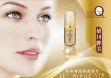 美眼护霜广告图片