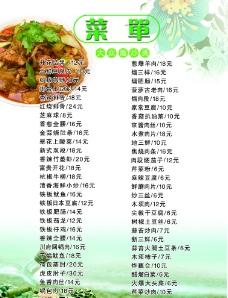 菜單設計圖片