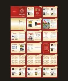 招行信用卡手册图片