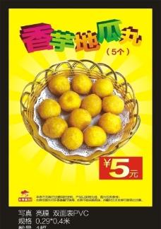 香芋地瓜丸圖片