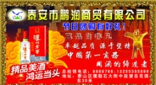 鹏润商贸 泸州老窖图片