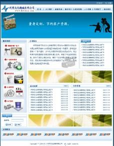 文化传媒公司网页模板图片